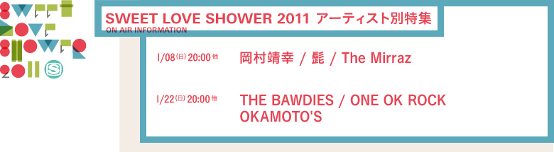 SPACE SHOWER SWEET LOVE SHOWER 2011 アーティスト特集