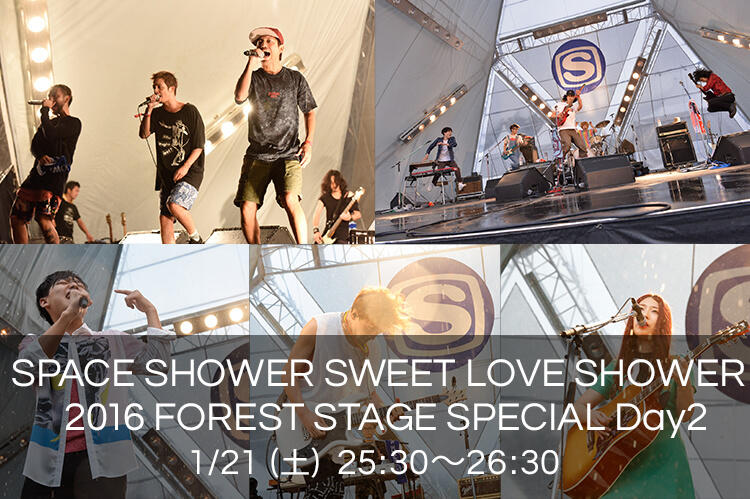 "<span class=""txtXs""><span class=""small"">SPACE SHOWER<br class=""sp""> SWEET LOVE SHOWER 2016</span>FOREST STAGE SPECIAL Day2</span>"