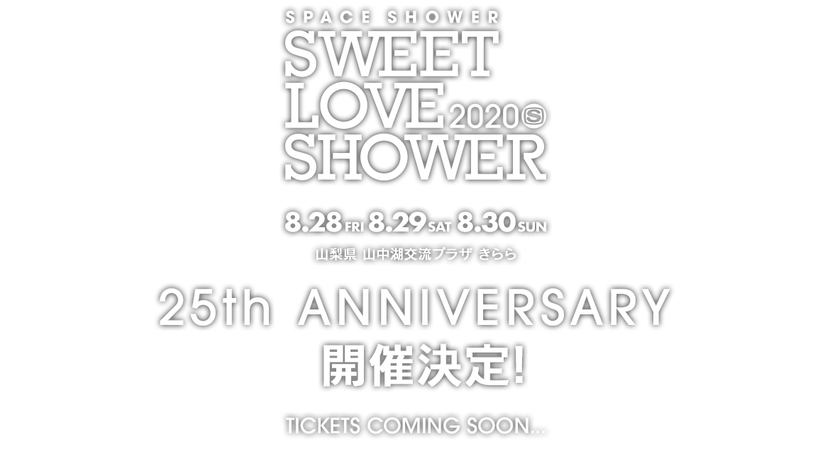 SPACE SHOWER SWEET LOVE SHOWER 2020、2020/8/28(金)・29(土)・30(日)の3日間 開催決定!